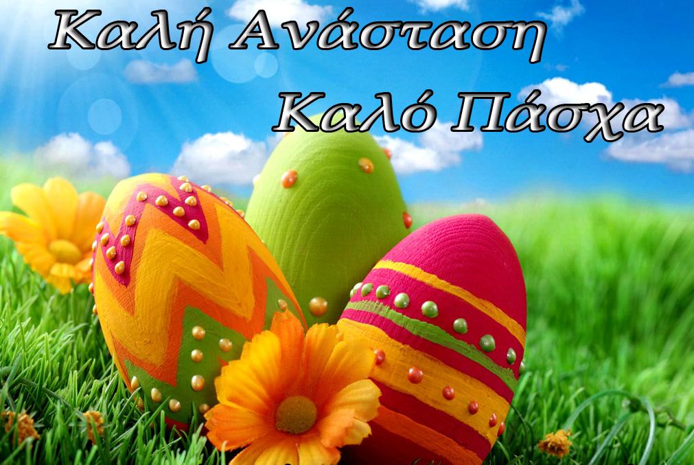 Η ΚΤΕΛ ΗΡΑΚΛΕΙΟΥ ΛΑΣΙΘΙΟΥ σας εύχεται θερμές ευχές για καλό Πάσχα , Καλή Ανάσταση & Ασφαλή Ταξίδια !!!!
