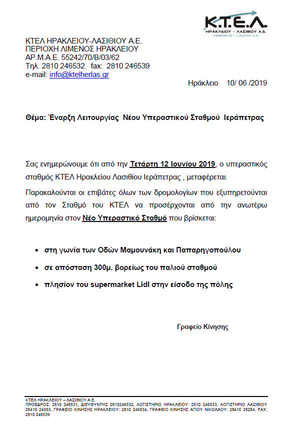 Σας ενημερώνουμε ότι από την Τετάρτη 12 Ιουνίου 2019, ο υπεραστικός σταθμός ΚΤΕΛ Ηρακλείου Λασιθίου Ιεράπετρας , μεταφέρεται.