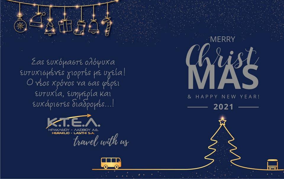 Η Κτελ Ηρακλείου Λασιθίου Α.Ε.  σας εύχεται από καρδιάς καλές γιορτές και υγεία σε όλο τον κόσμο. Παραμένουμε συνοδοιπόροι στα ταξίδια σας!