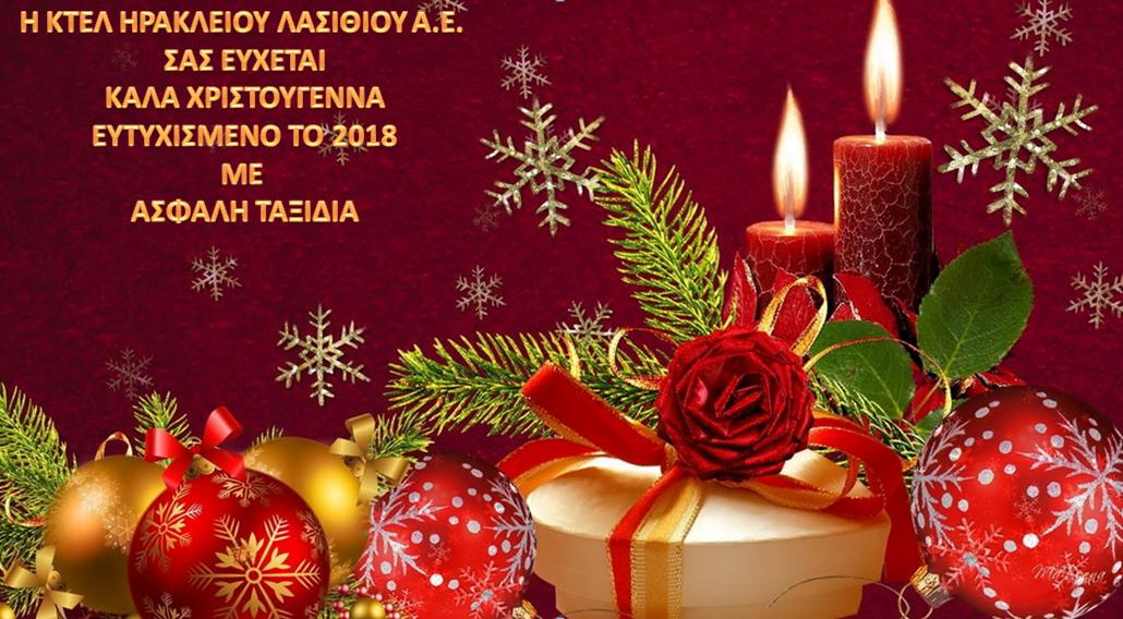 H ΚΤΕΛ ΗΡΑΚΛΕΙΟΥ ΛΑΣΙΘΙΟΥ Α.Ε.  σας  εύχεται , καλά Χριστούγεννα  , ευτυχισμένο το 2018   με ασφαλή ταξίδια .