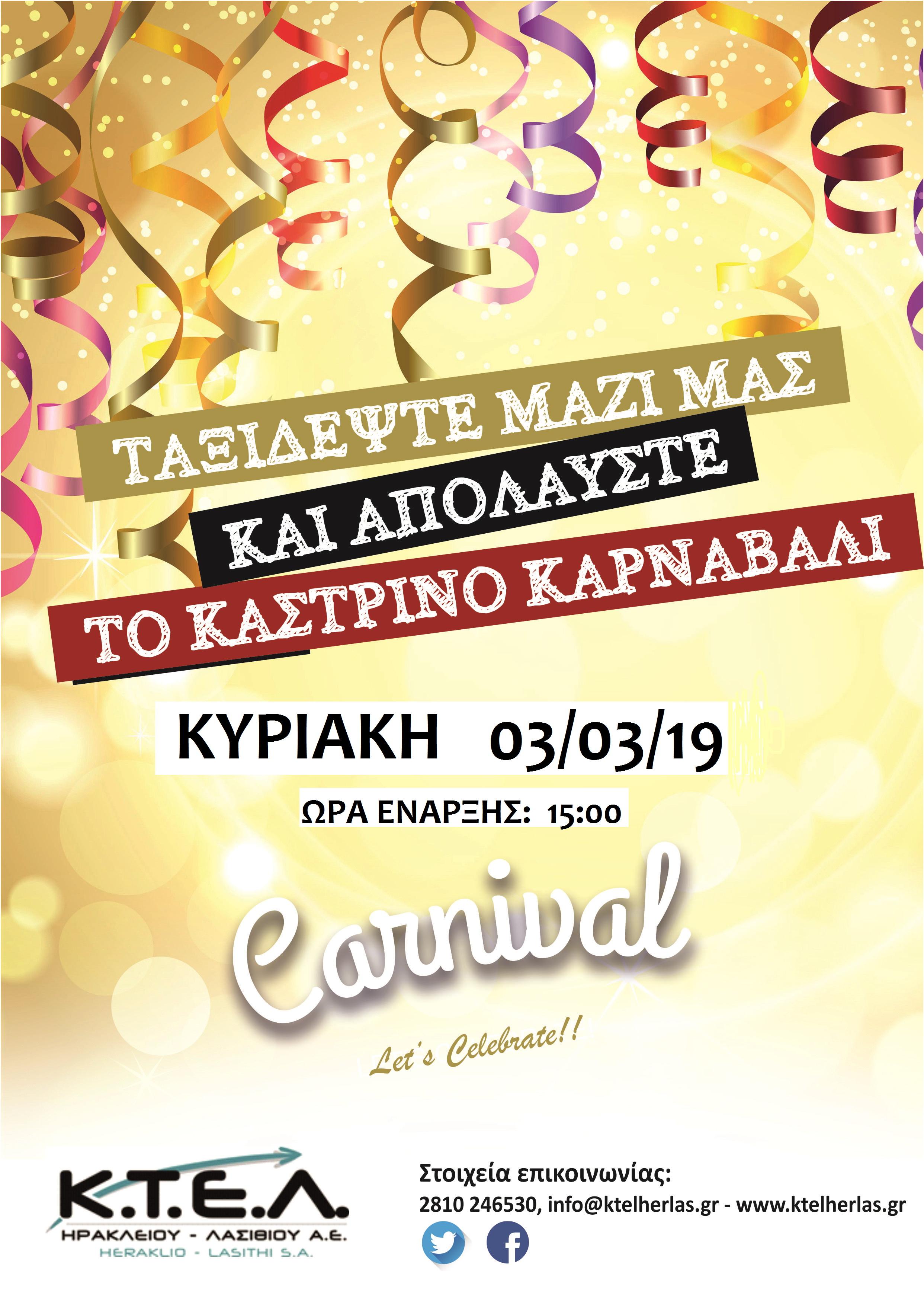 Ταξιδέψτε μαζί μας & απολαύστε το Καστρινό καρναβάλι......