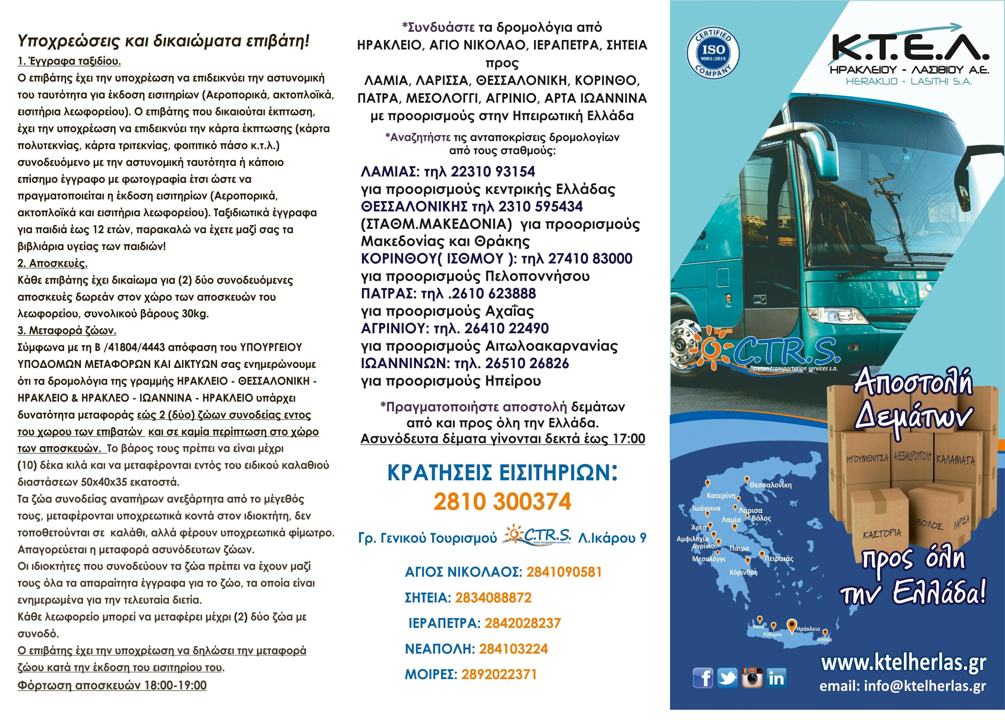 Συνδυασμένες μεταφορές - Δρομολόγια με ανταποκρίσεις σε όλη την Ελλάδα με την ΚΤΕΛ Ηρακλείου Λασιθίου.