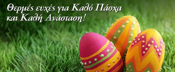 Η ΚΤΕΛ ΗΡΑΚΛΕΙΟΥ ΛΑΣΙΘΙΟΥ Α.Ε .  σας εύχεται , Καλή Ανάσταση & Ασφαλή Ταξίδια !!!!